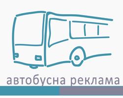 avtobusna-reklama