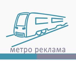 metro]-reklama