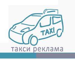 taxi-reklama