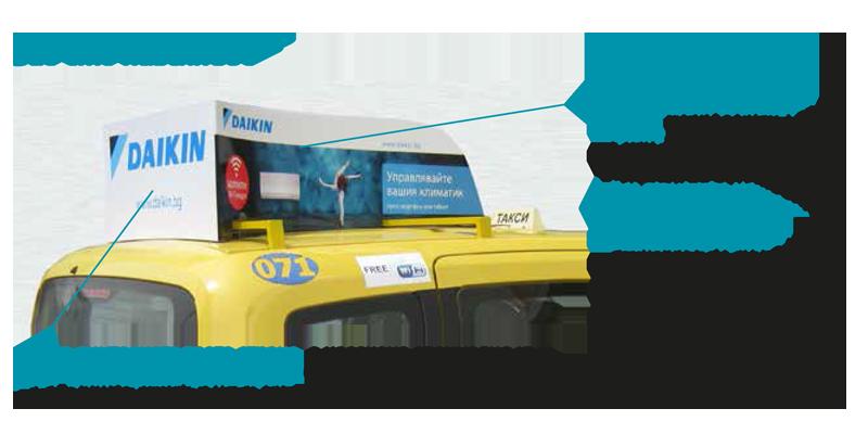 taksi-reklama