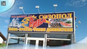 Magazi_Sozopol_tabela_s_osvetlrenie_2
